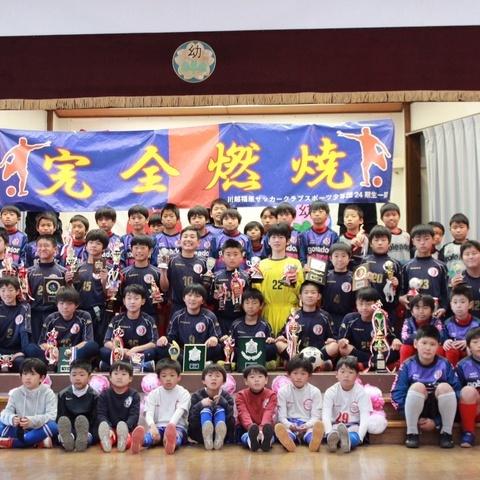 福原SC 33期生 卒団サムネイル