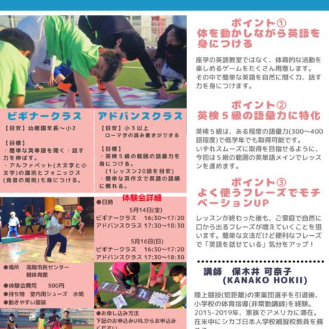 『スポーツ×英語』体験会☘️参加費500円🤗サムネイル